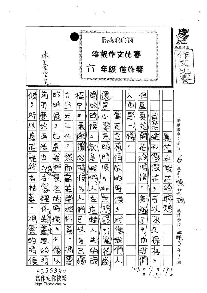 103W6105陳芊瑀 (1)