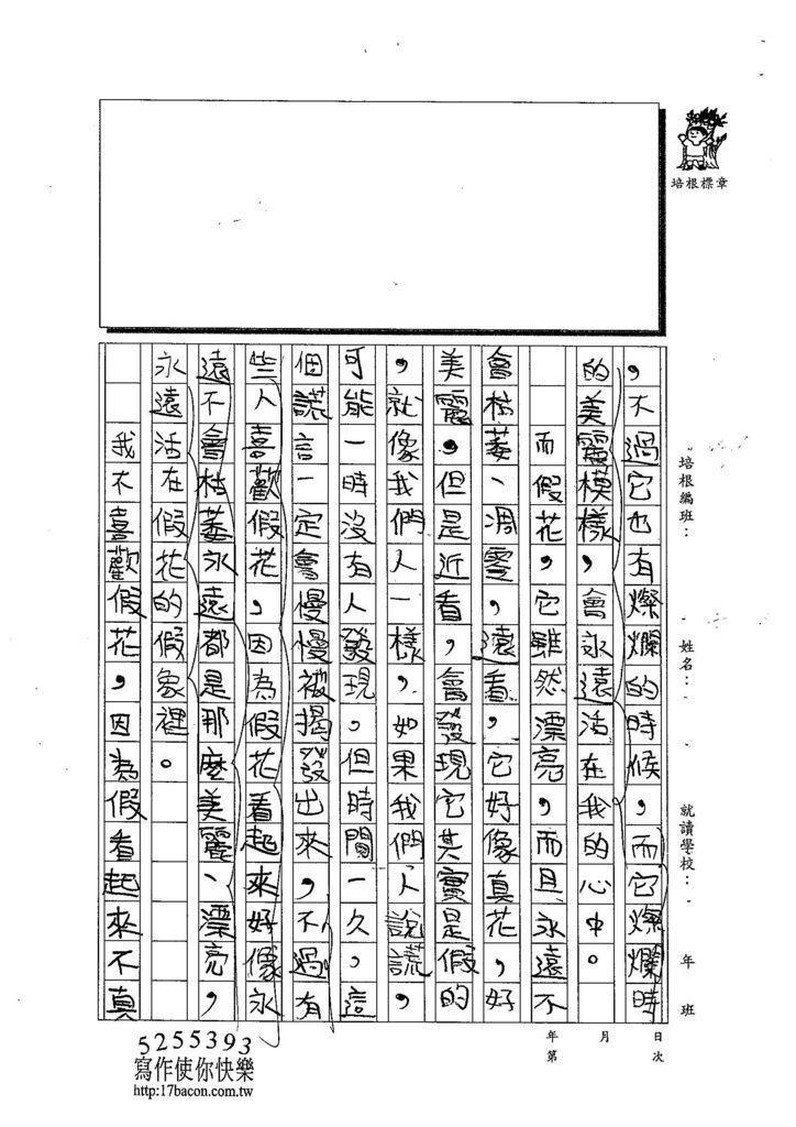 103W6105陳芊瑀 (2)