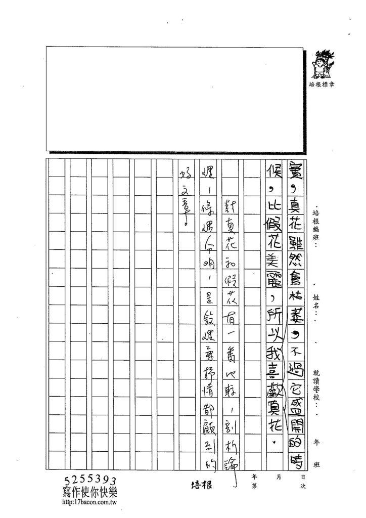 103W6105陳芊瑀 (3)