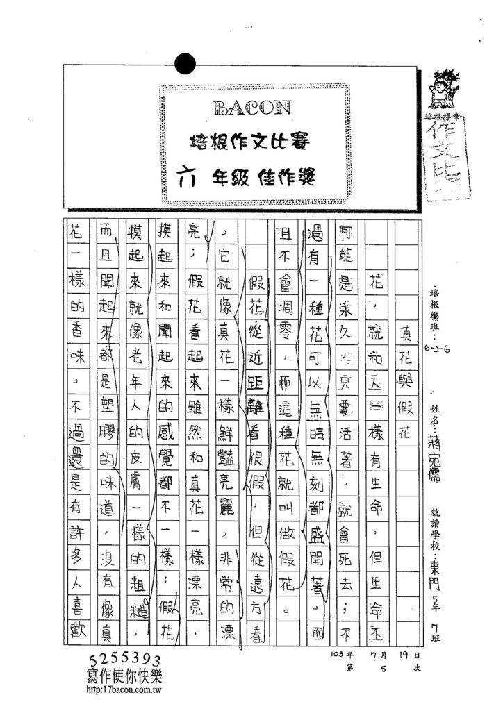 103W6105蔣宛儒 (1)