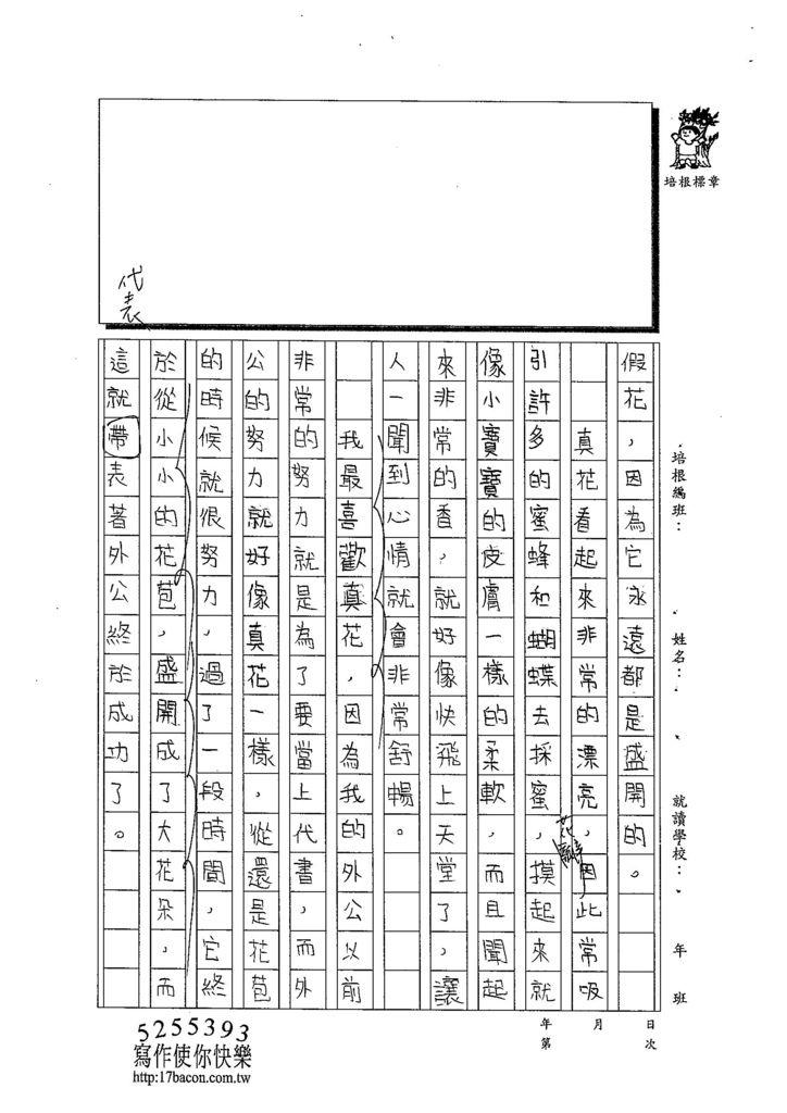 103W6105蔣宛儒 (2)