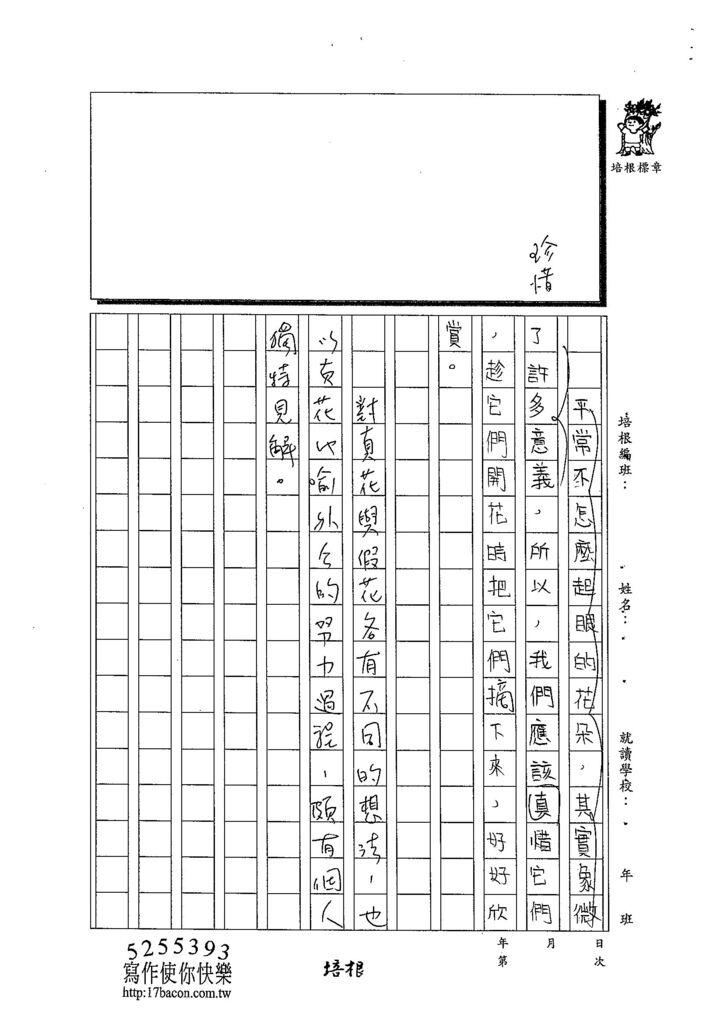 103W6105蔣宛儒 (3)