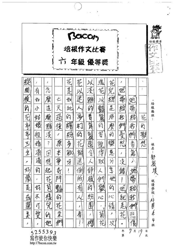 103W6105鄭宸琪 (1)