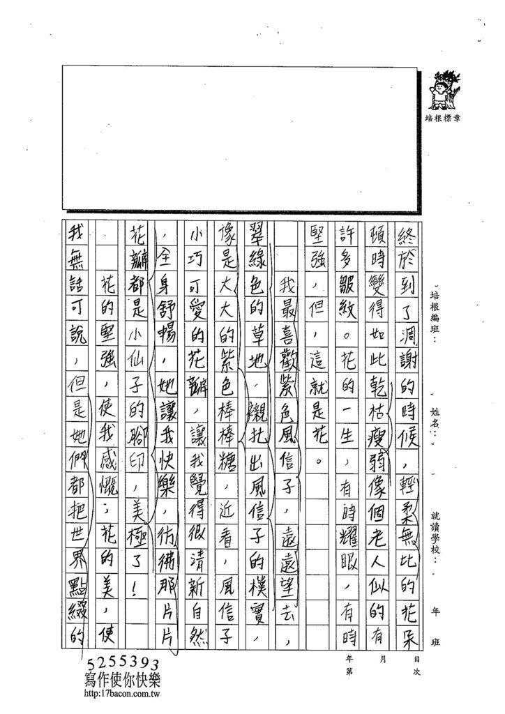 103W6105鄭宸琪 (2)