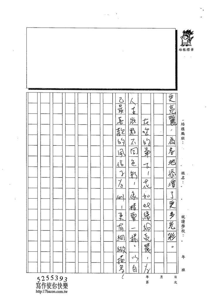 103W6105鄭宸琪 (3)