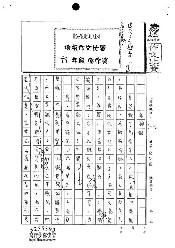 103W6105吳劭揚 (1)