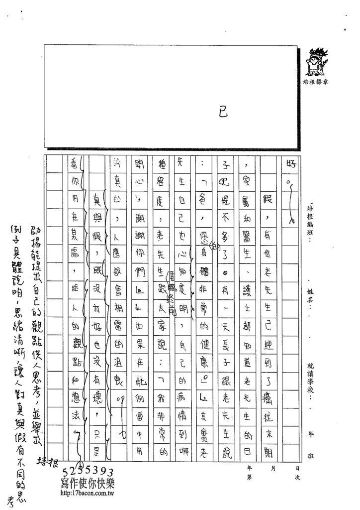 103W6105吳劭揚 (2)