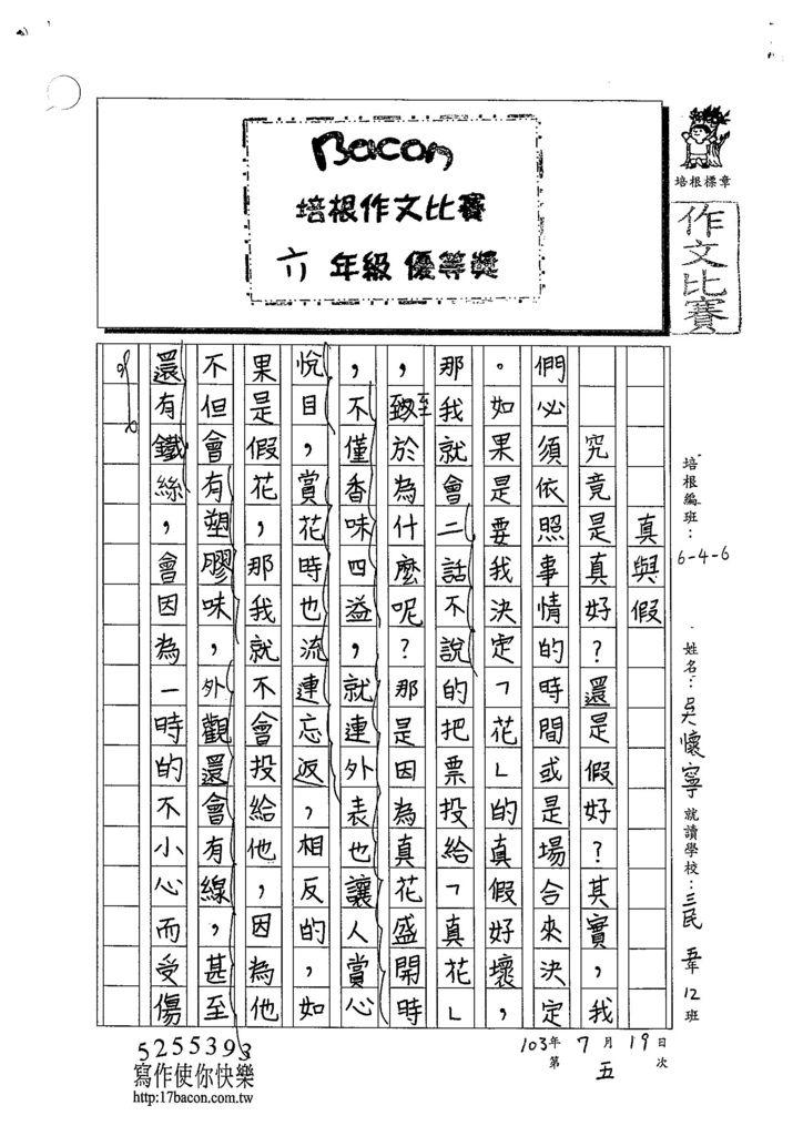 103W6105吳懷寧 (1)
