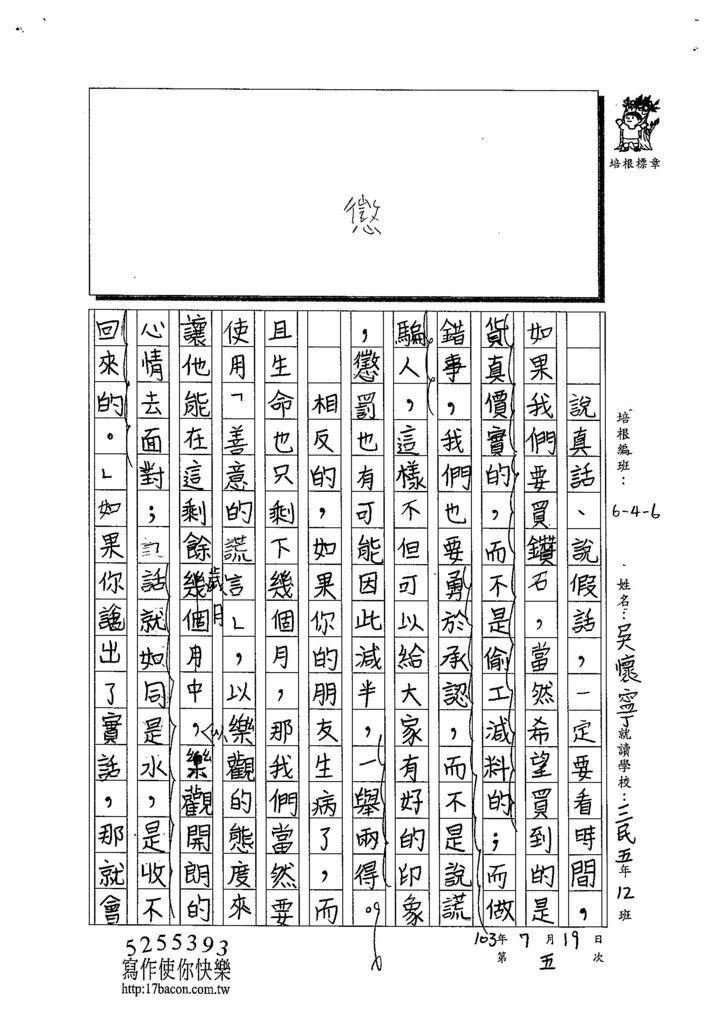 103W6105吳懷寧 (2)