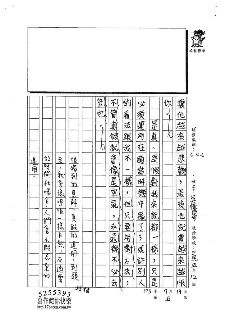 103W6105吳懷寧 (3)
