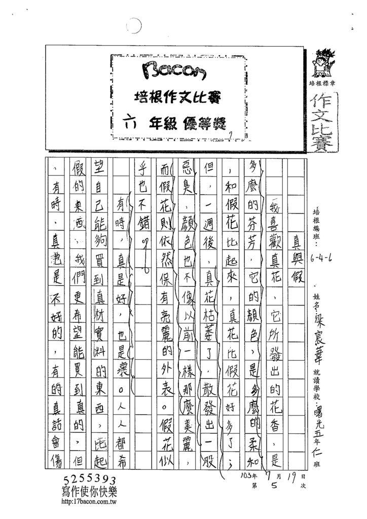 103W6105梁宸葦 (1)