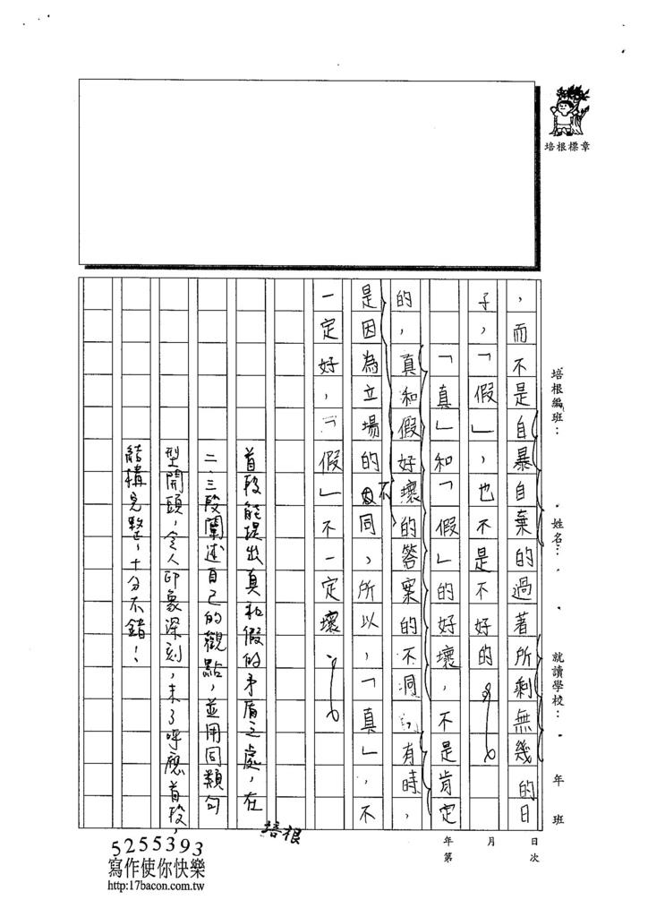 103W6105梁宸葦 (3)