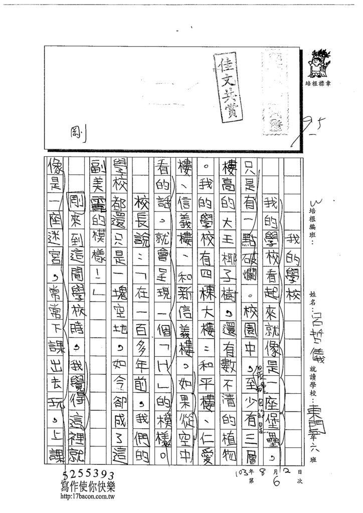 103W6107呂哲儀 (1)