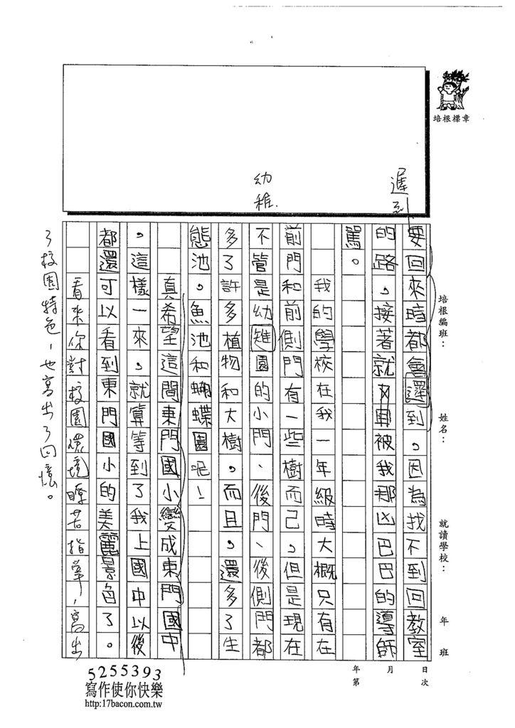 103W6107呂哲儀 (2)
