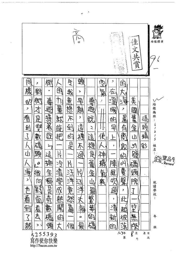 103W6107葉品辰 (1)