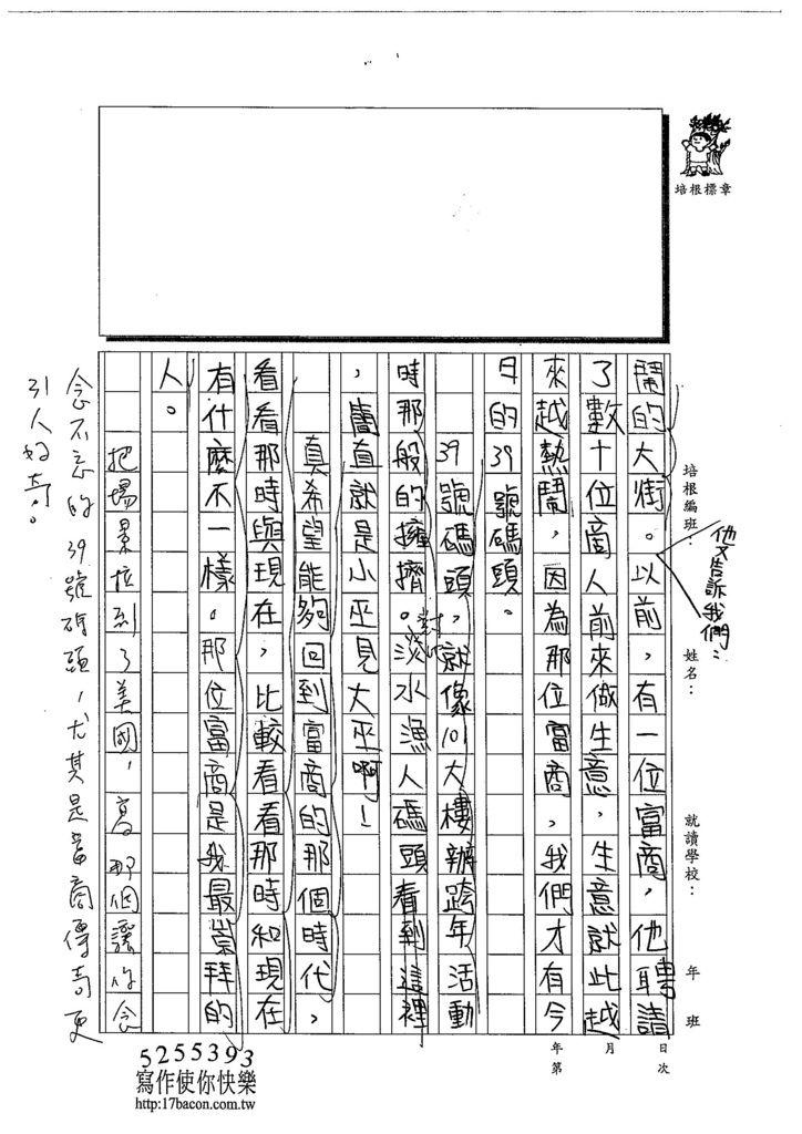 103W6107葉品辰 (2)