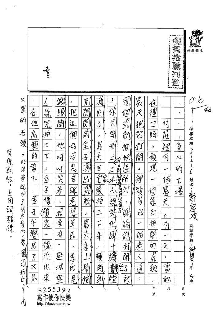 103W6108鄭宸琪 (1)