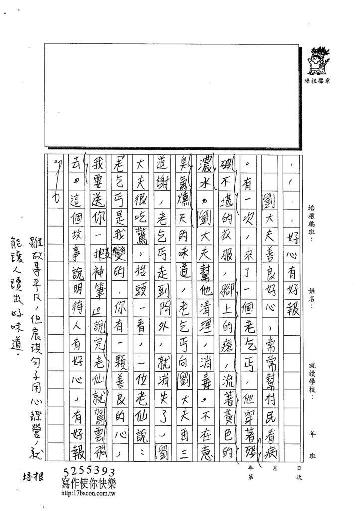 103W6108鄭宸琪 (2)
