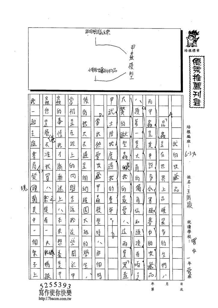 103WA108王則穎 (1)