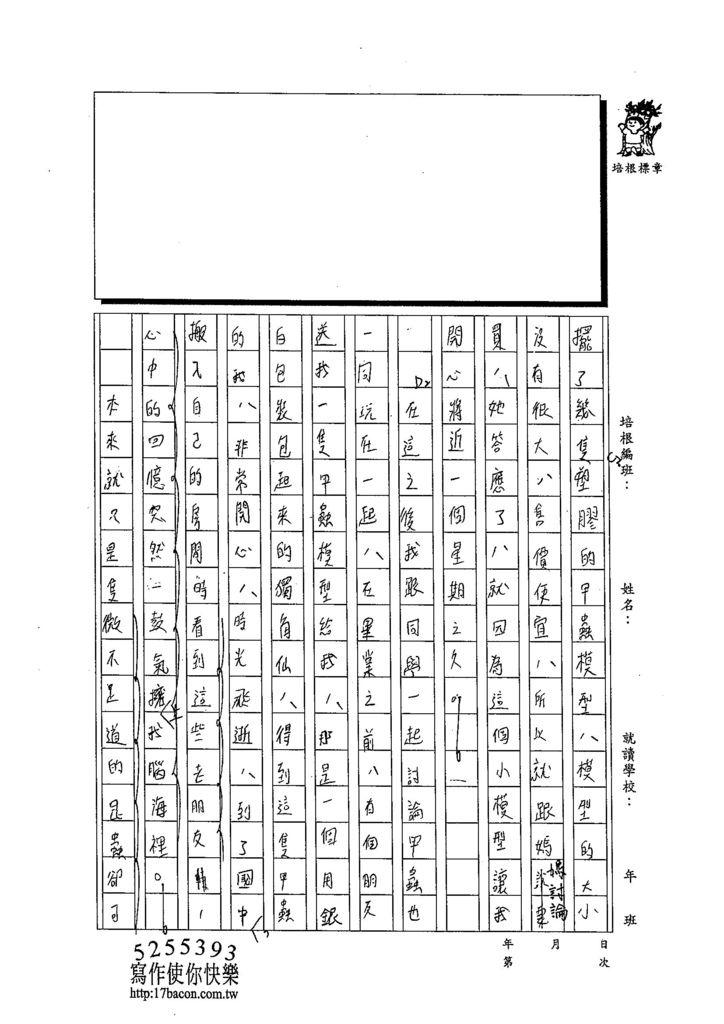 103WA108王則穎 (2)