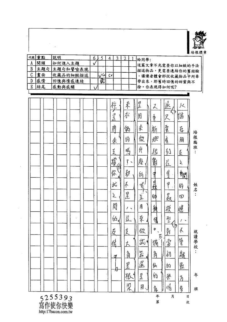 103WA108王則穎 (3)