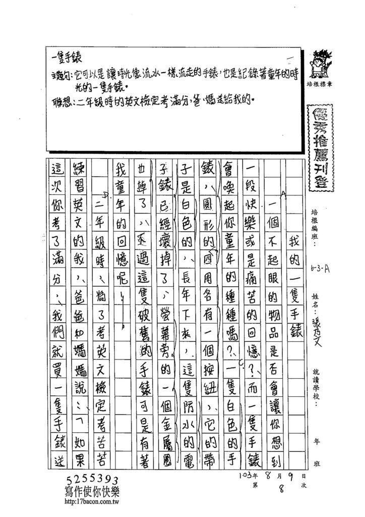 103WA108張乃文 (1)