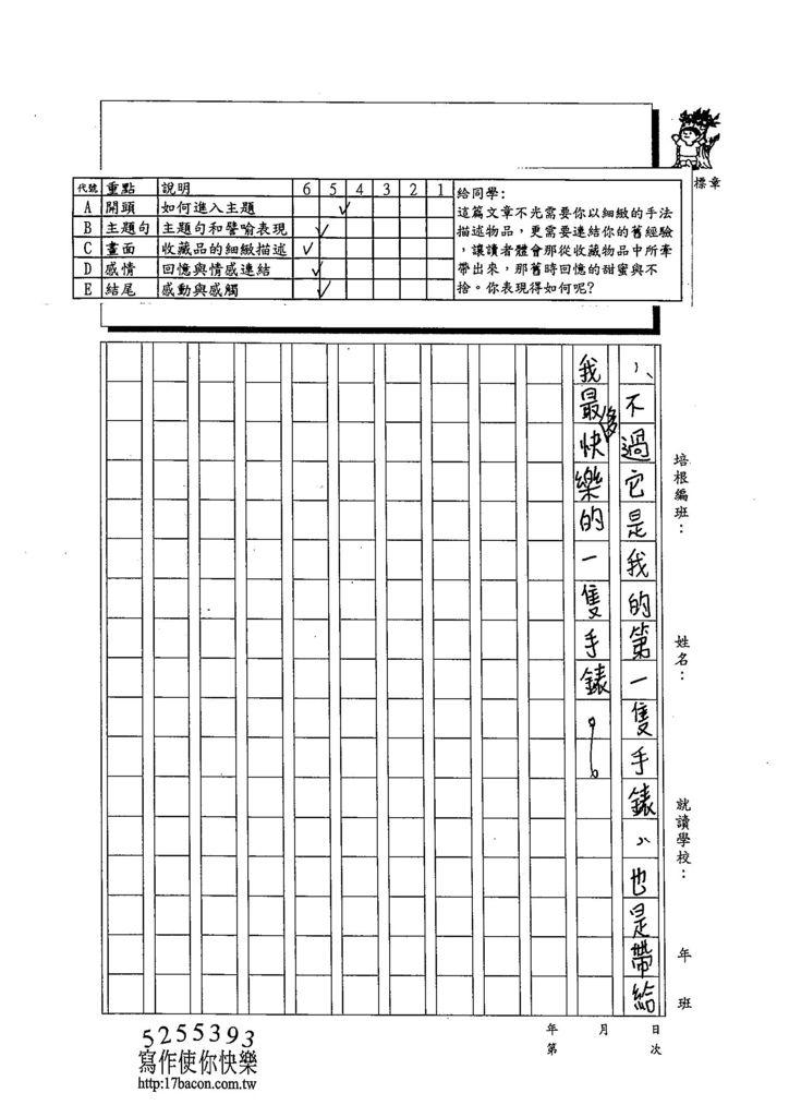 103WA108張乃文 (3)