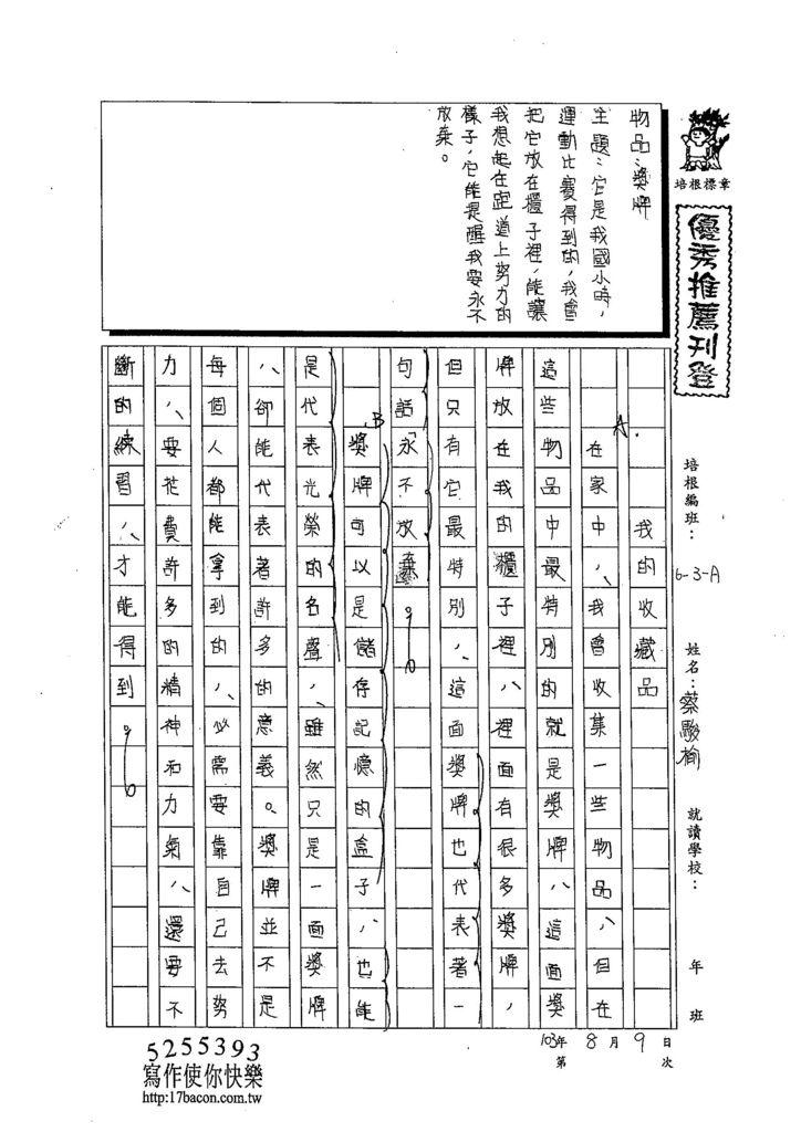 103WA108蔡駿榆 (1)