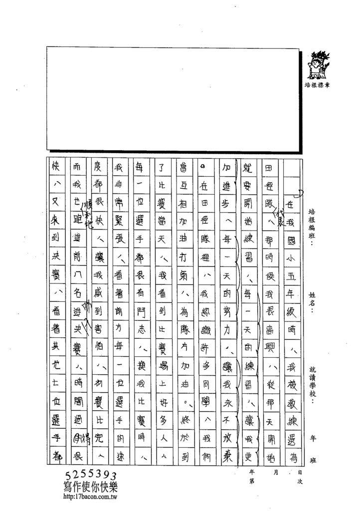 103WA108蔡駿榆 (2)