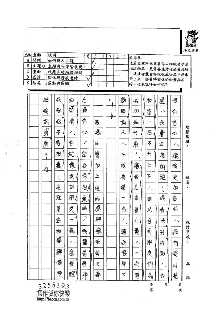103WA108蔡駿榆 (3)