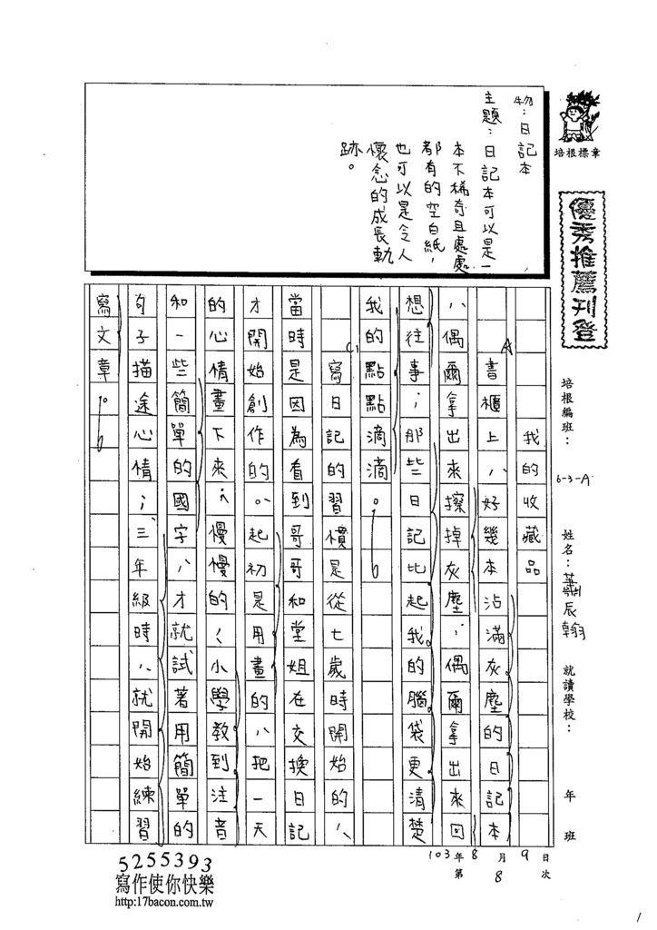 103WA108蕭辰翰 (1)