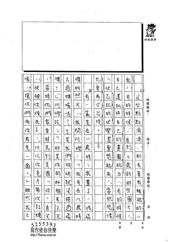 103WA108蕭辰翰 (2)
