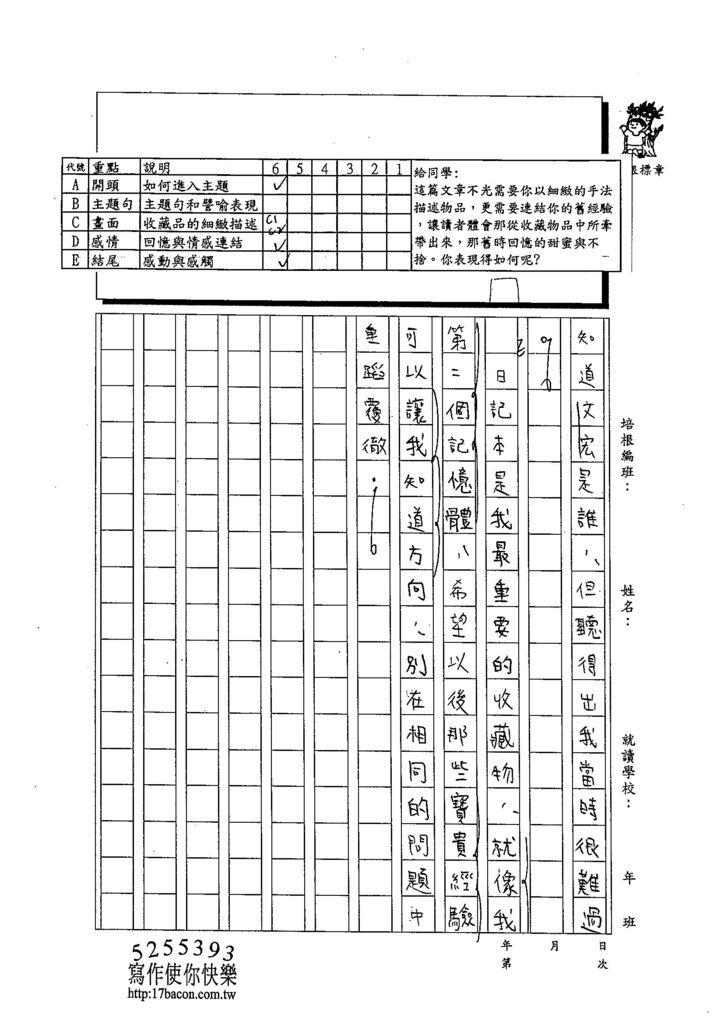 103WA108蕭辰翰 (3)