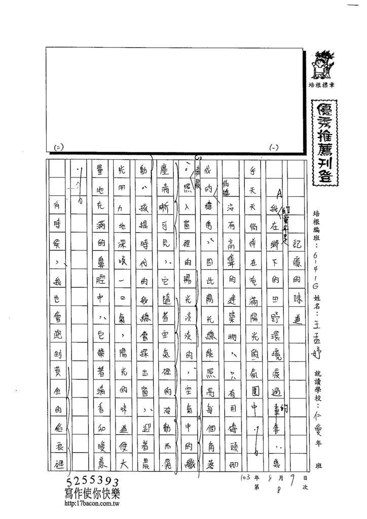 103WG108王孟妤 (1)