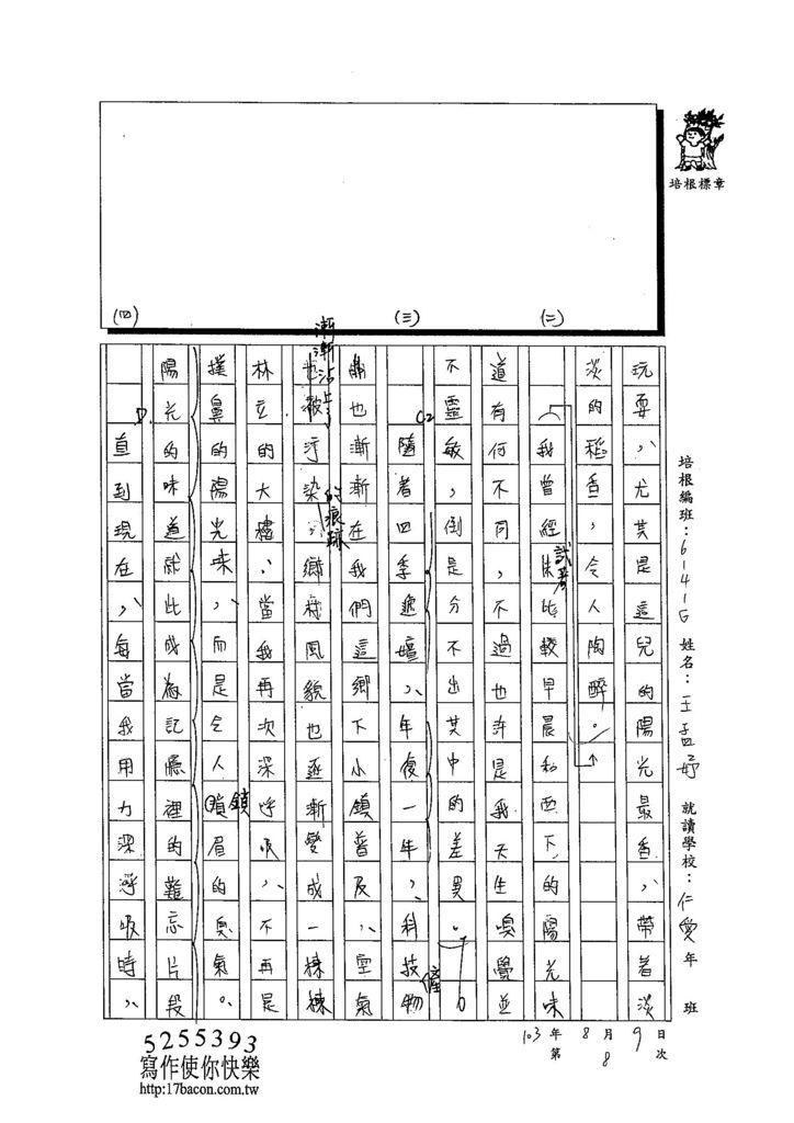 103WG108王孟妤 (2)