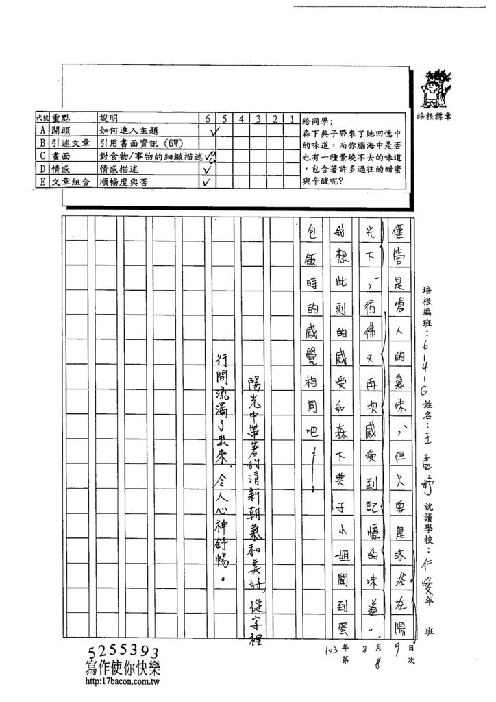103WG108王孟妤 (3)