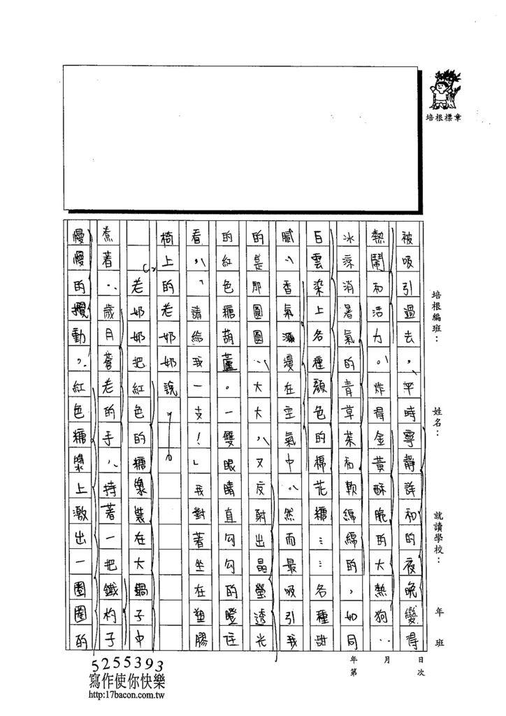 103WG108王孟婕 (2)