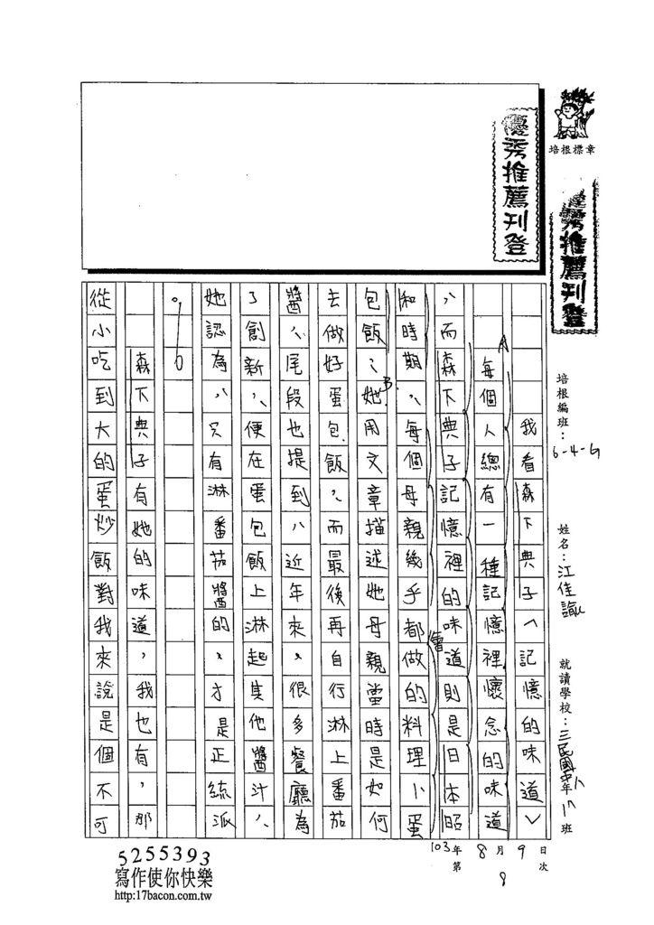 103WG108江佳諭 (1)