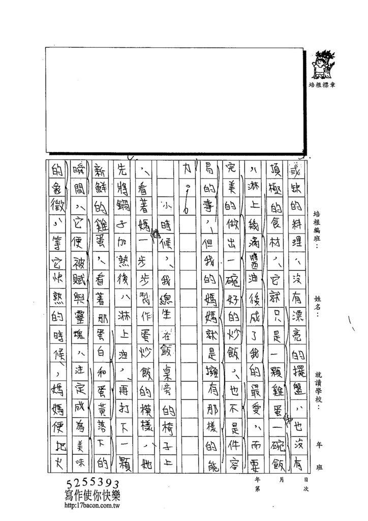 103WG108江佳諭 (2)