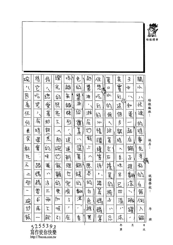 103WG108江佳諭 (3)