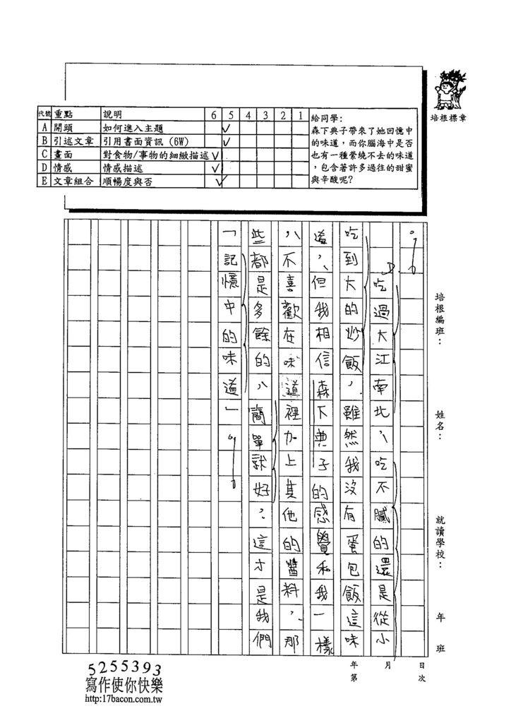 103WG108江佳諭 (4)
