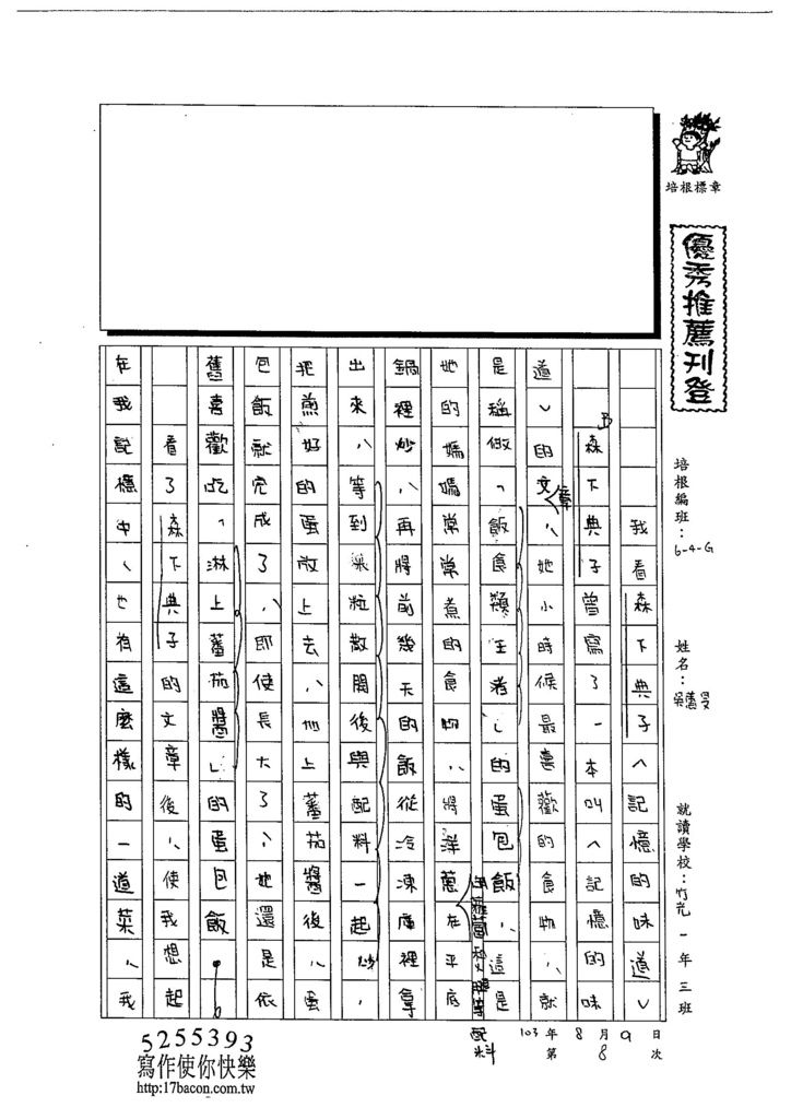 103WG108吳蕙旻 (1)