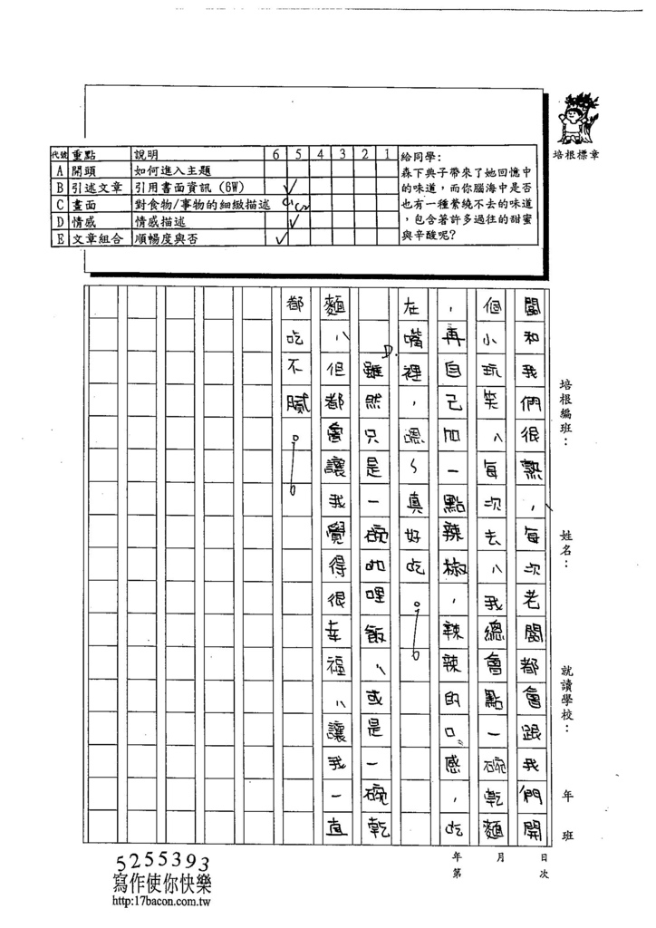 103WG108吳蕙旻 (3)
