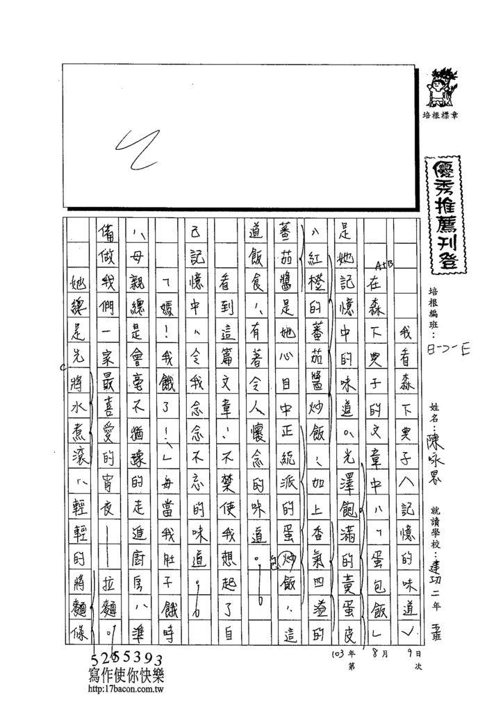 103WG108陳永恩 (1)