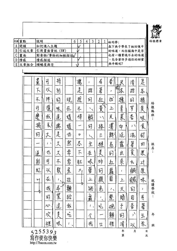 103WG108陳永恩 (3)