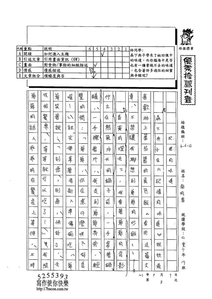 103WG108蔡昀蓉 (1)