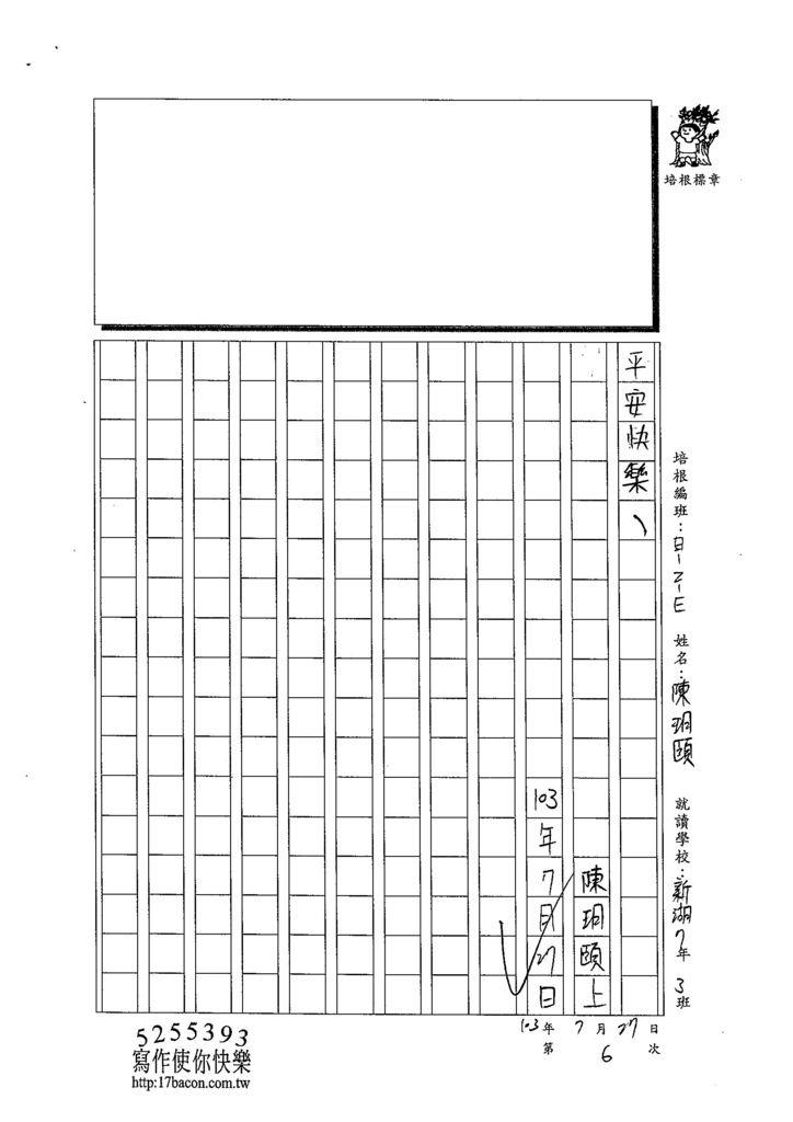 103WE106陳玥頤 (4)