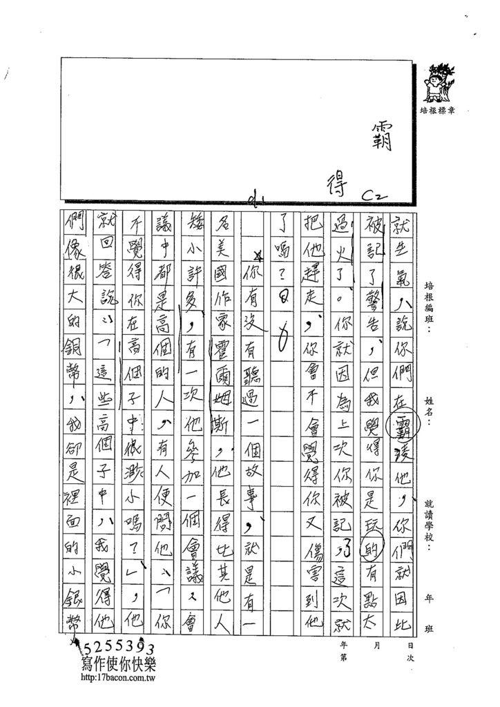 103WE106廖哲暉 (2)