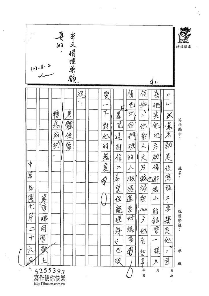 103WE106廖哲暉 (3)