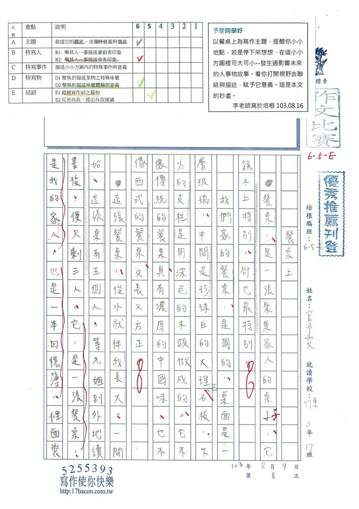103WE108官予雯 (1)